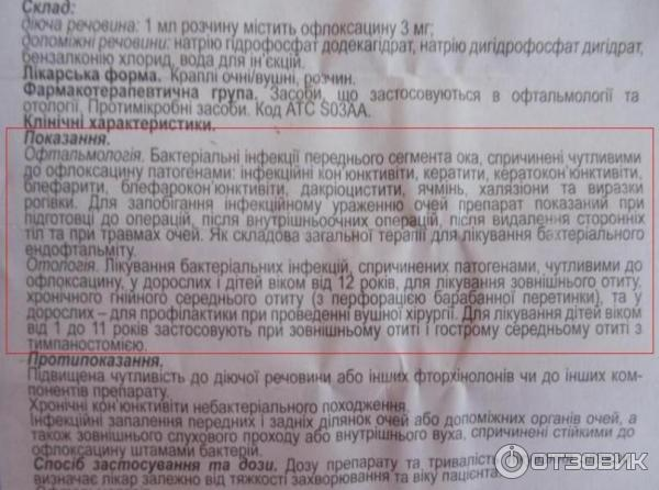 «видисик» (глазные капли): цена, инструкция, аналоги, отзыв врача и состав