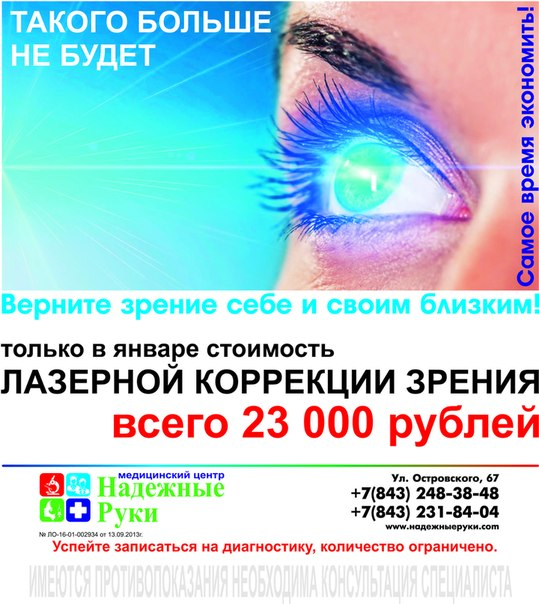 Лазерная коррекция зрения по полису омс в москве - зрение 100%
