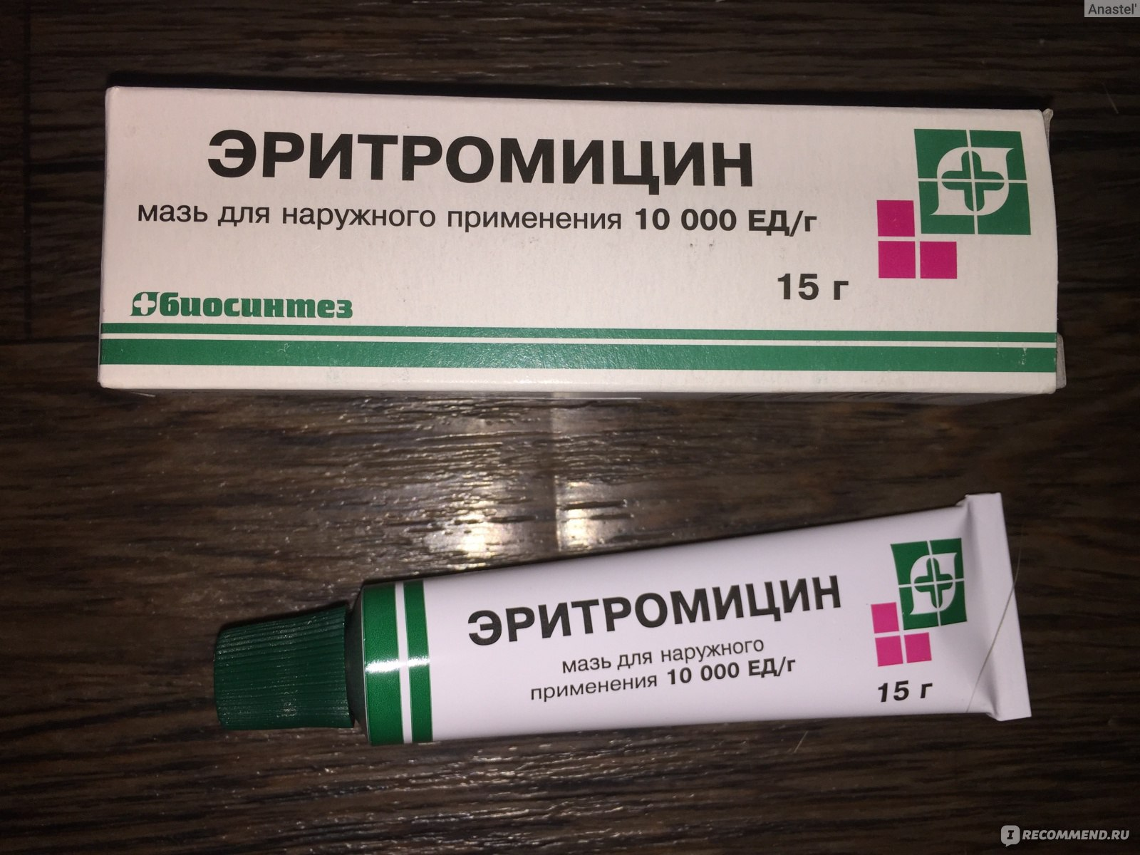 Левомеколь или тетрациклин что лучше сравнение препаратов