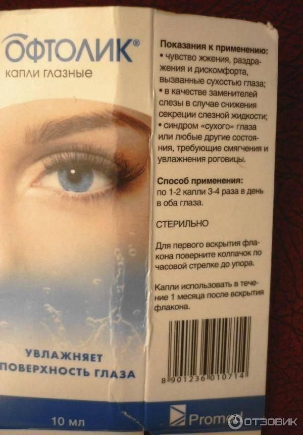 Сколько стоят глазные капли офтолик? инструкция по применению, аналоги и отзывы