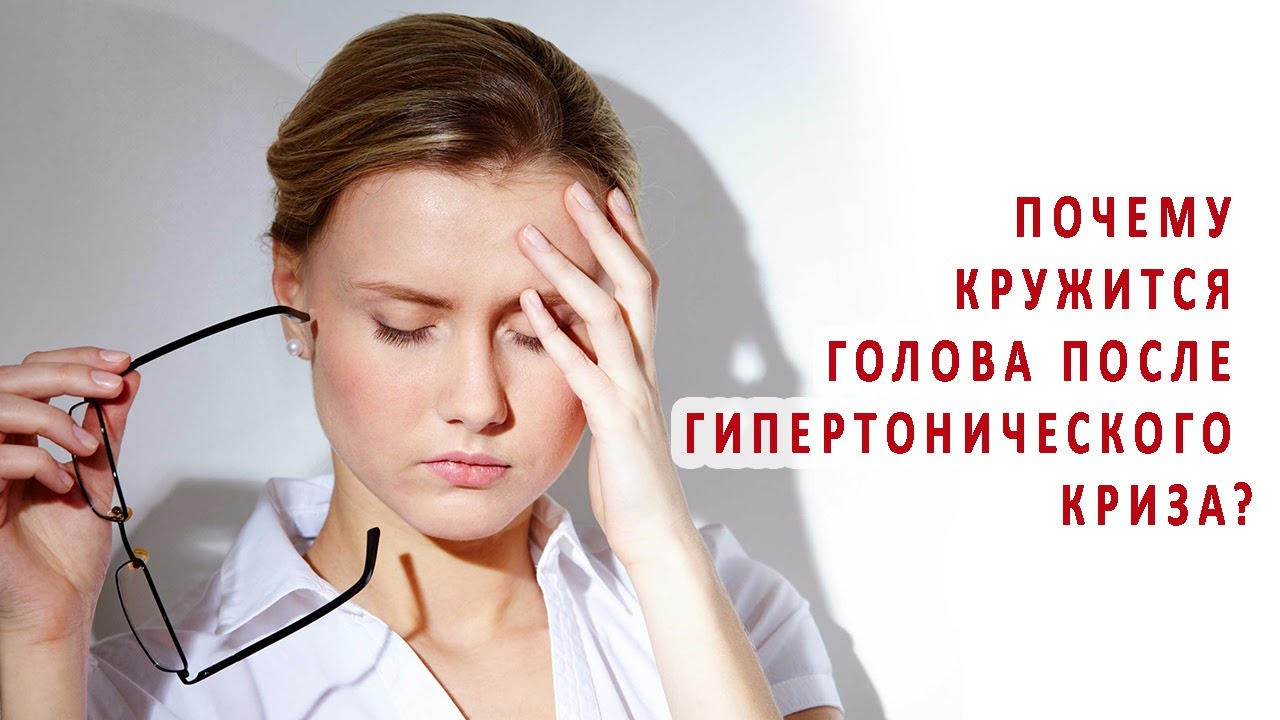 Головокружение и его симптомы: причины и лечение, от чего возникает