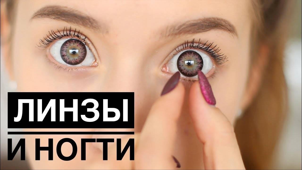 Как снять линзы с длинными ногтями и не повредить глаза oculistic.ru как снять линзы с длинными ногтями и не повредить глаза