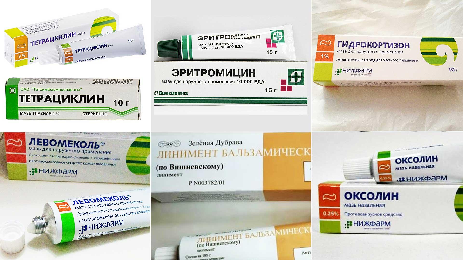 Что лучше эритромициновая или тетрациклиновая мазь?