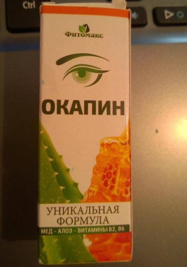 Глазные капли окапин: отзывы врачей и покупателей, инструкция по применению, аналоги