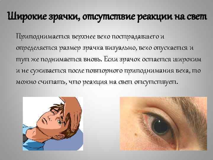 """Суженные зрачки: возможные причины, профилактика и лечение - """"здоровое око"""""""