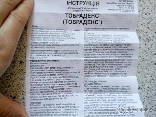 Список недорогих аналогов капель тобрадекс