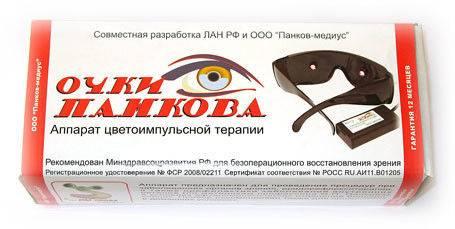 Очки сидоренко: обзор, цена, инструкция, применение