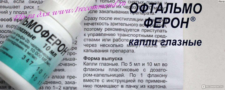 Офтальмоферон - инструкция и показания, состав, дозировка для детей, срок хранения после вскрытия и аналоги