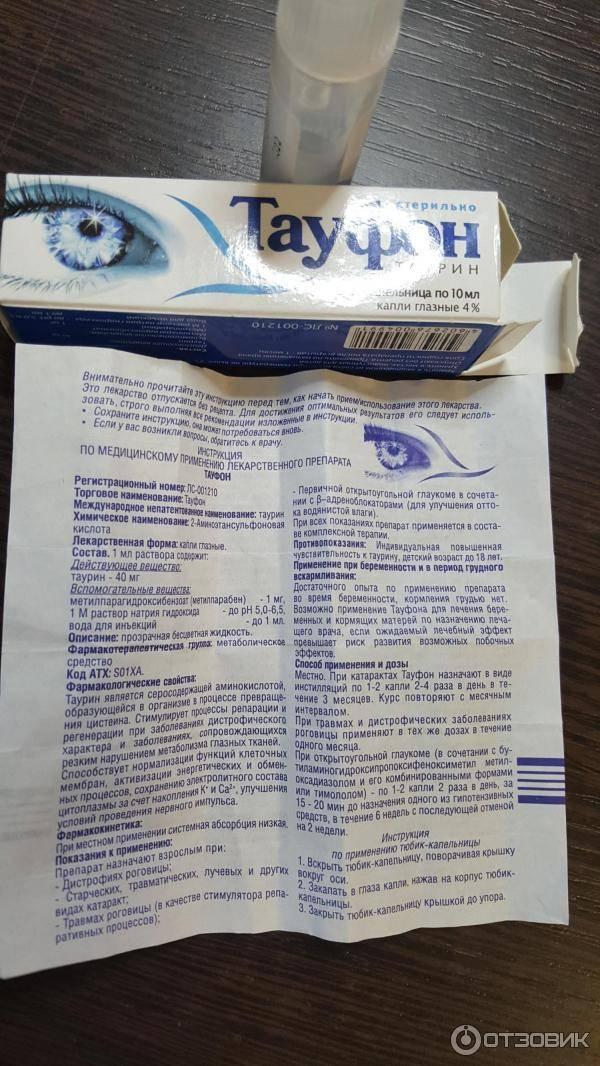 """Глазные капли """"тауфон"""": инструкция по применению, состав и отзывы"""