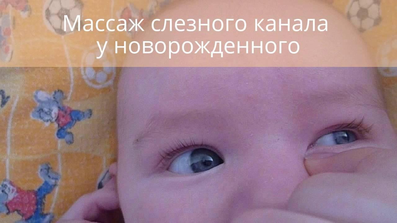 Массаж при дакриоцистите у новорожденных - схема пошагового выполнения, видео