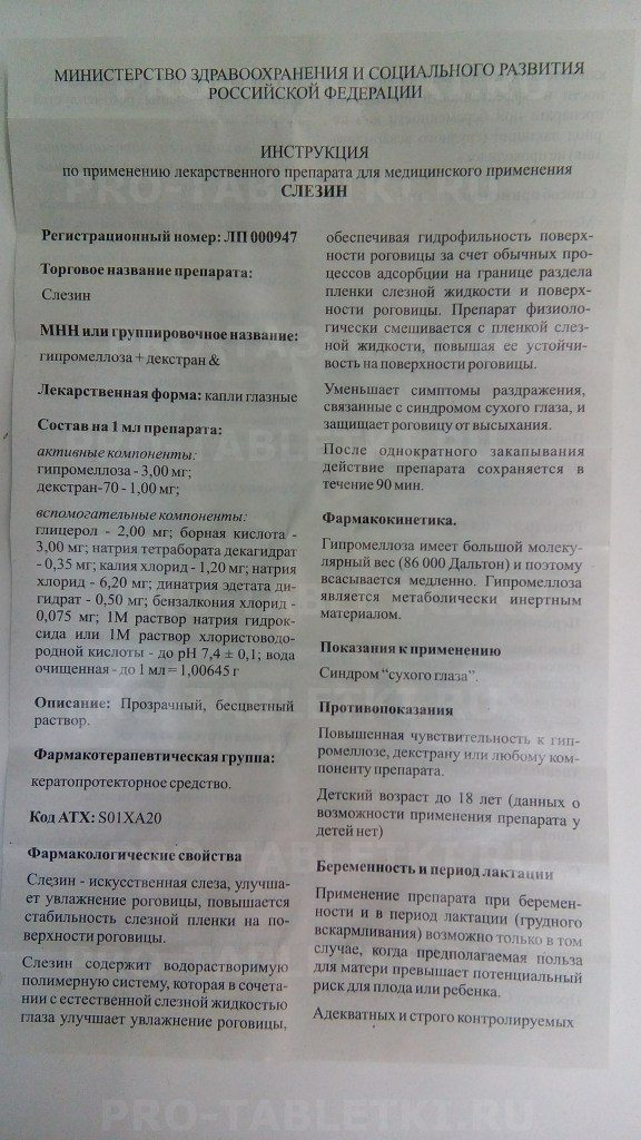 Инструкция по применению и отзывы о глазных каплях слезин