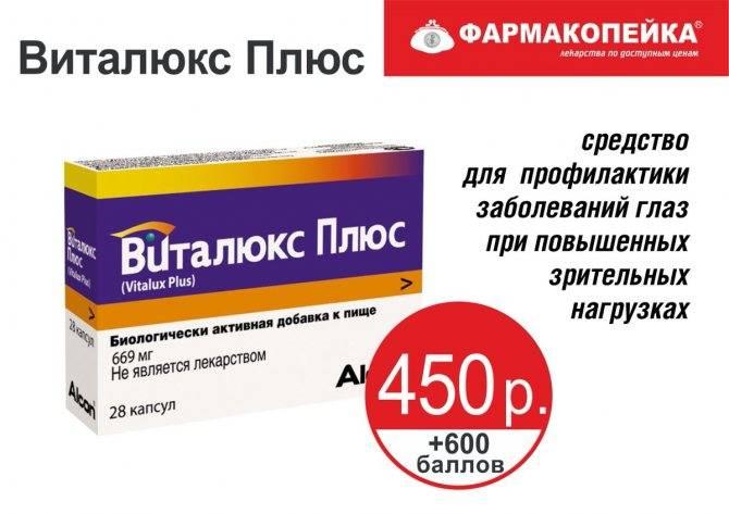 Комплекс витаминов для глаз виталюкс плюс: показания к использованию, цена и отзывы