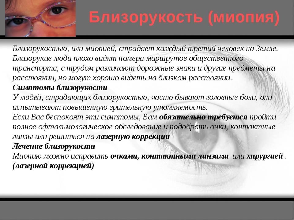 Близорукость (миопия). лечение, профилактика, последствия и осложнения