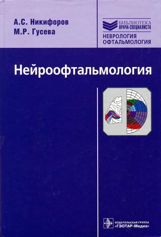 Нейроофтальмология википедия