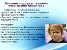 Плеоптическое лечение глаз у детей что это