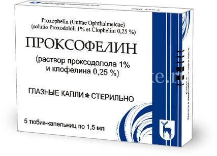Инструкция глазных капель проксодолол: показания к применению, дозировка