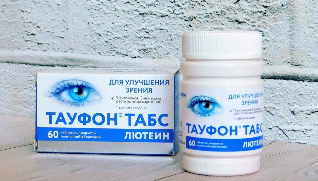Список самых эффективных витаминов для глаз, отзывы