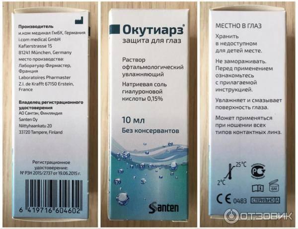 Окутиарз - глазные капли: инструкция, аналоги дешевле, применение для глаз