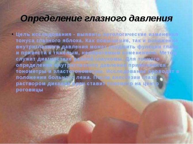 Народные средства от глазного давления: причины высокого вгд, лечение, как снизить вгд у взрослых в домашних условиях