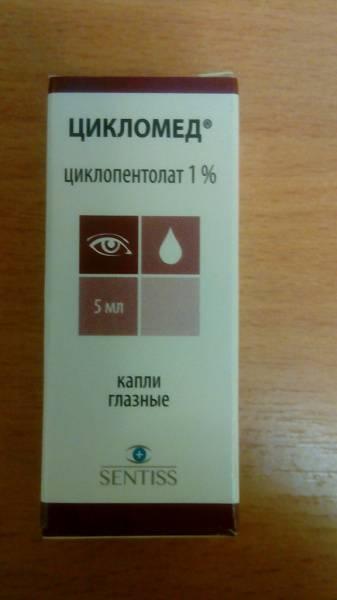 Глазные капли циклопентолат: инструкция по применению и отзывы