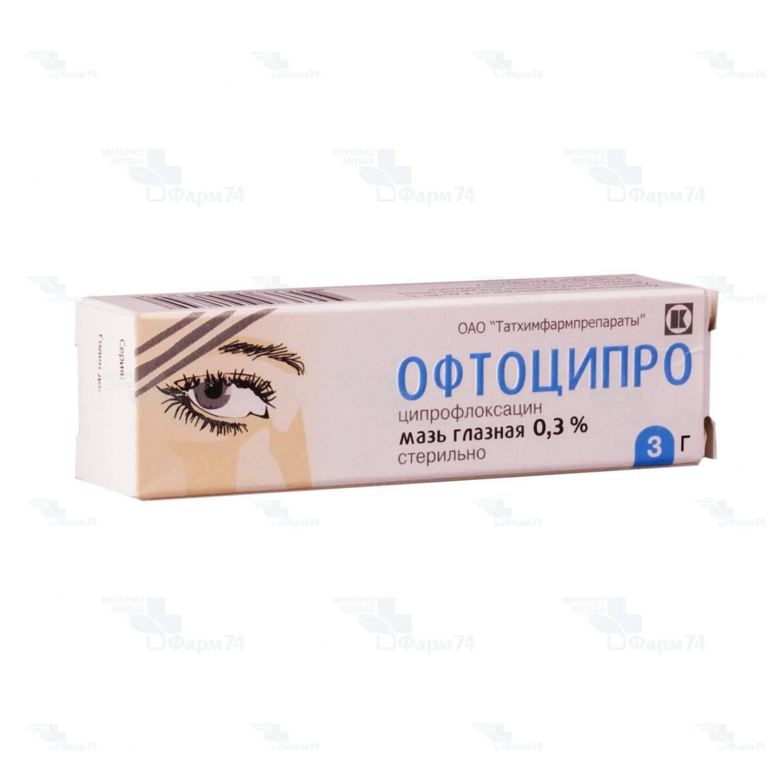 Офтоципро мазь глазная инструкция для детей | глазной.ру