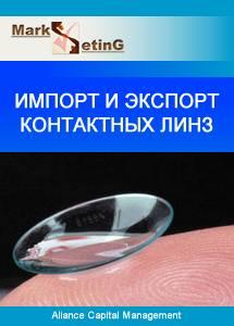 Обзор рынка газопроницаемых контактных линз - контактные линзы – очки.net