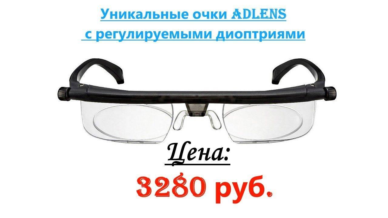 Очки adlens. отзывы и описание о оптике с регулируемыми линзами