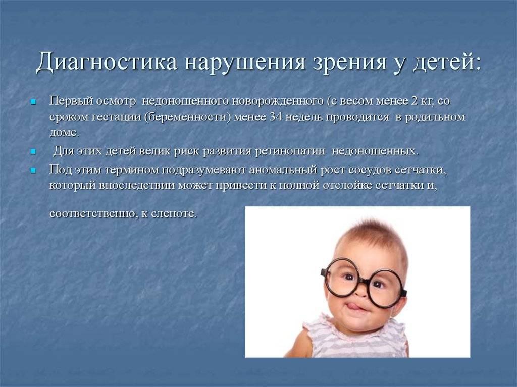 Зрение у новорожденных: этапы развития