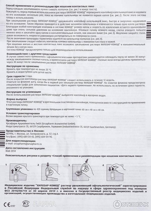Хилозар-комод