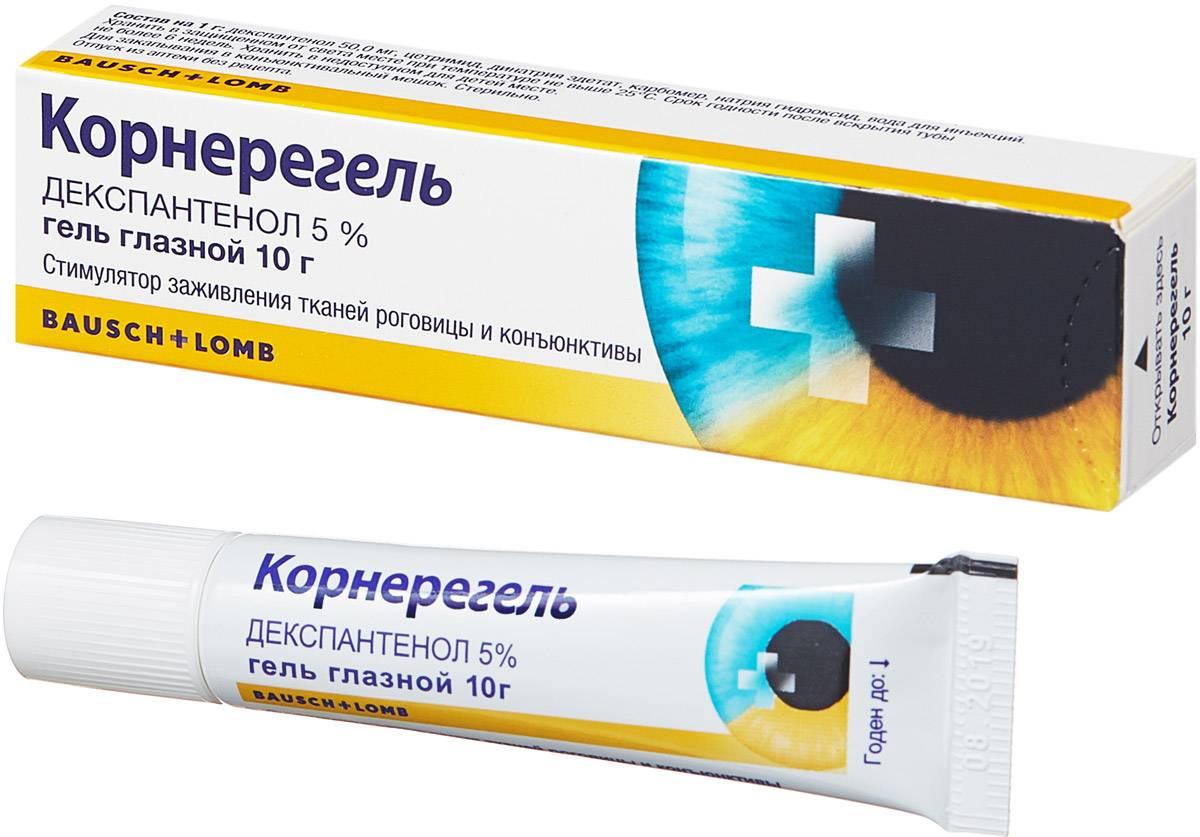 Корнерегель - инструкция по применению: состав и действие препарата, аналоги, цена и отзывы