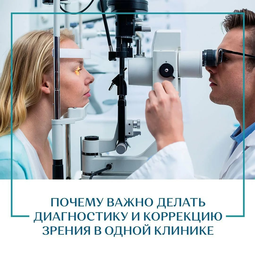 Показания и противопоказания к лазерной коррекции зрения