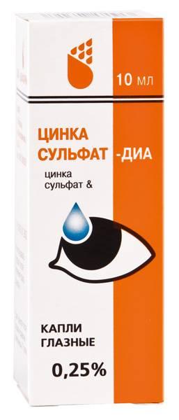 Цинка сульфат глазные капли борно цинковые - инструкция, цена, отзывы и аналоги