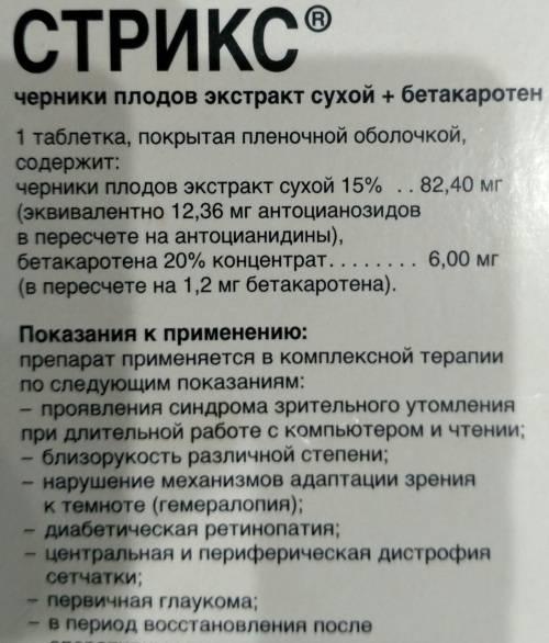 Витамины для глаз стрикс форте: инструкция по применению oculistic.ru витамины для глаз стрикс форте: инструкция по применению