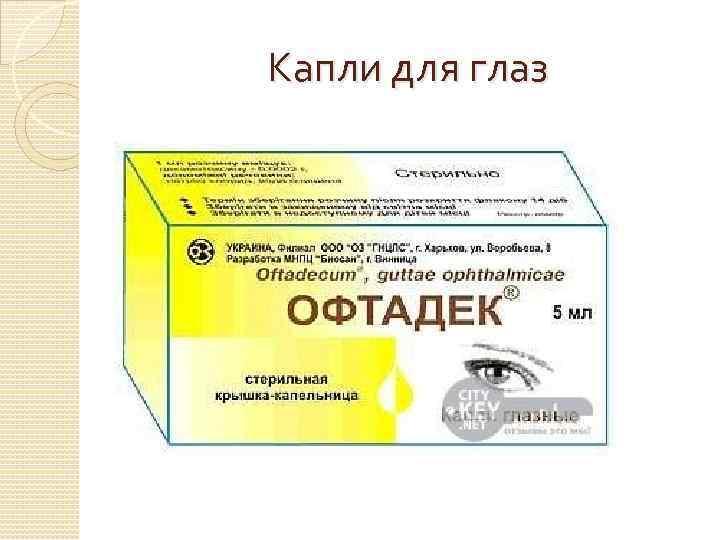 Офтадек - инструкция по применению, цена в аптеках, аналоги