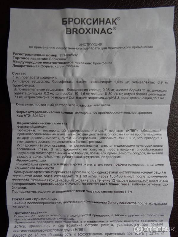 Глазные капли броксинак: инструкция по применению, цена, аналоги, отзывы и показания
