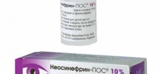 Глазные капли неосинефрин-пос