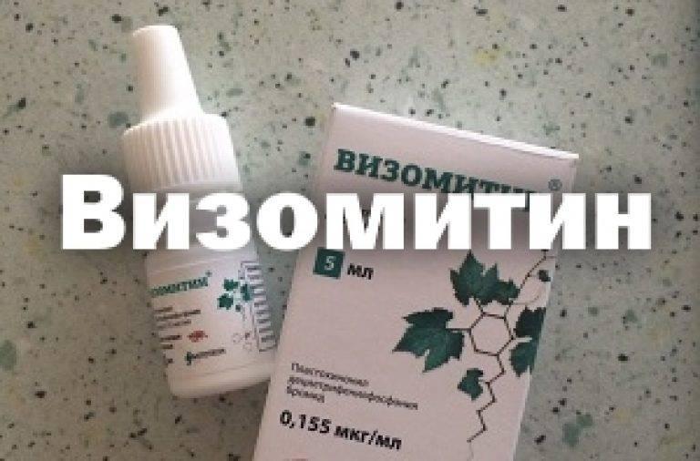 Глазные капли визомитин: инструкция по применению и отзывы