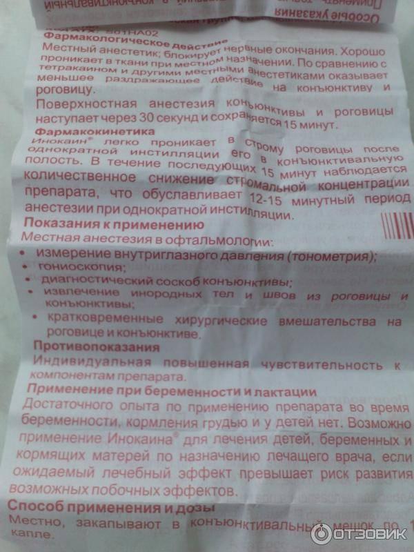 Новокаин: инструкция по применению, цена, электрофорез, новокаин в/в - medside.ru