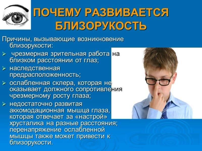 Почему падает зрение у ребенка 10 лет - лечение глаз