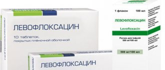 Левофлоксацин - аналоги дешевле, инструкция по применению, цены.