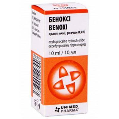 Капли для глаз оксибупрокаин: инструкция, цена, аналоги