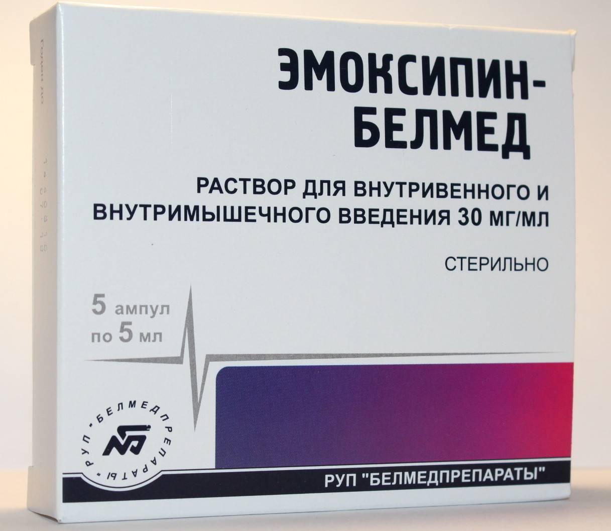 Глазные капли эмоксипин: состав и свойства, показания и инструкция по применению, отзывы врачей и пациентов
