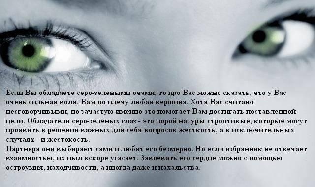 Зеленые глаза: значение и фото, характеристика человека