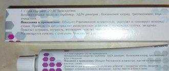 Троксевазин от мешков и синяков под глазами - отзывы врачей и пациентов