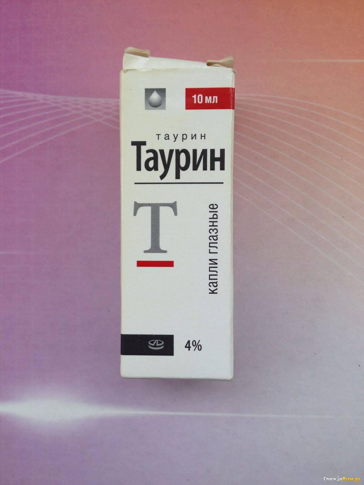 Таурин-диа                         (капли)
