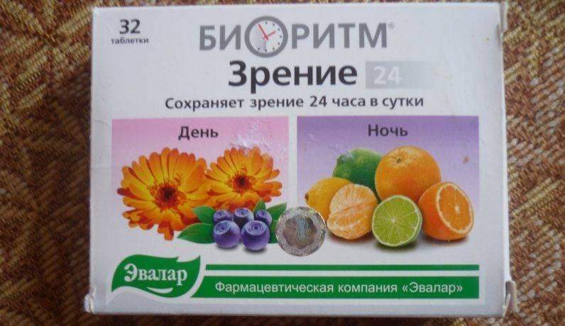 Биоритм зрение 24, витамины для глаз: инструкция по применению, аналоги, цена и отзывы