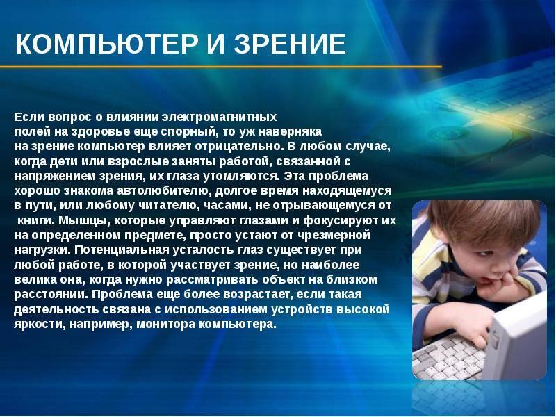 Как учеба портит зрение. главная причина близорукости у детей. зрение ребенка