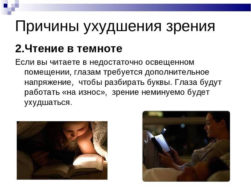 Портят ли зрение современные гаджеты: смартфоны, электронные книги, планшеты?