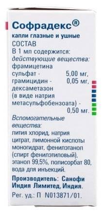Софрадекс