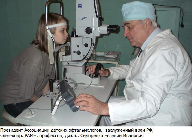 Очки сидоренко для глаз: инструкция, описание, фото, цена